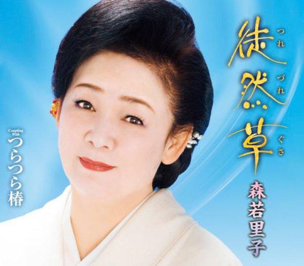 画像1: 徒然草/つらつら椿/森若里子 [CD] (1)