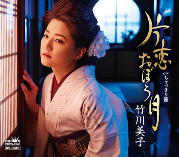 画像1: 片恋おぼろ月/ちゃっきり節/竹川美子 [カセットテープ/CD] (1)
