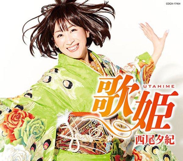 画像1: 歌姫/今だからわかります/西尾夕紀 [カセットテープ/CD] (1)
