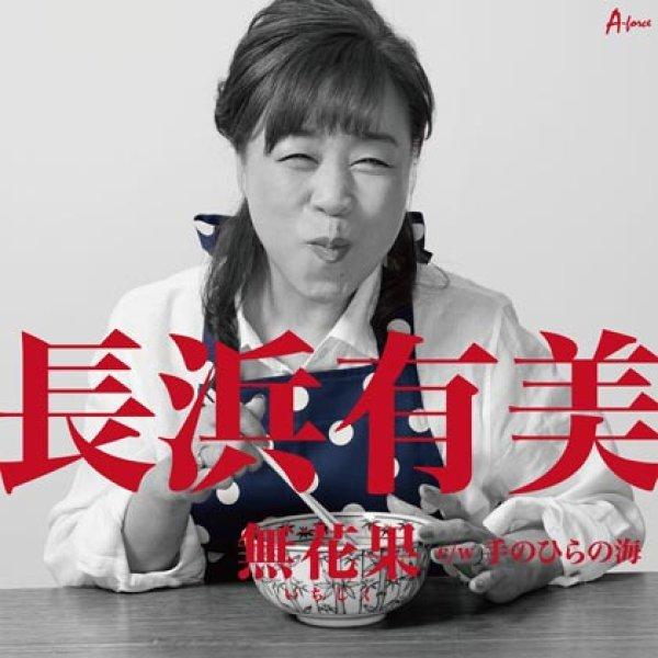 画像1: 無花果/手のひらの海/長浜有美 [CD] (1)