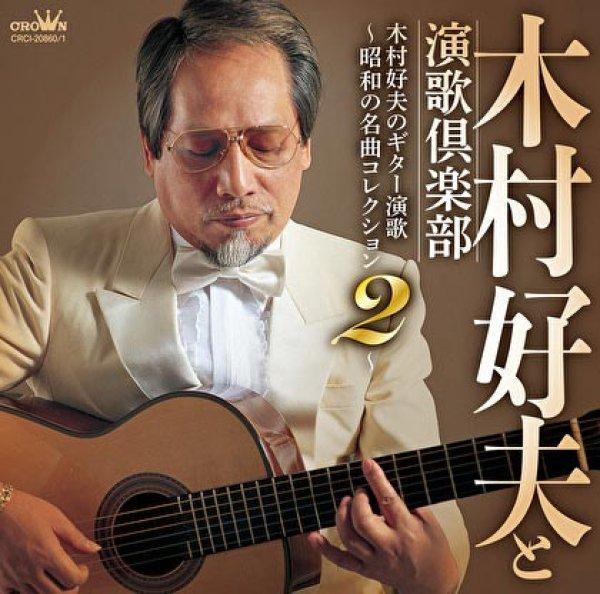 画像1: 木村好夫のギター演歌~昭和の名曲コレクション2/木村好夫 [CD] (1)