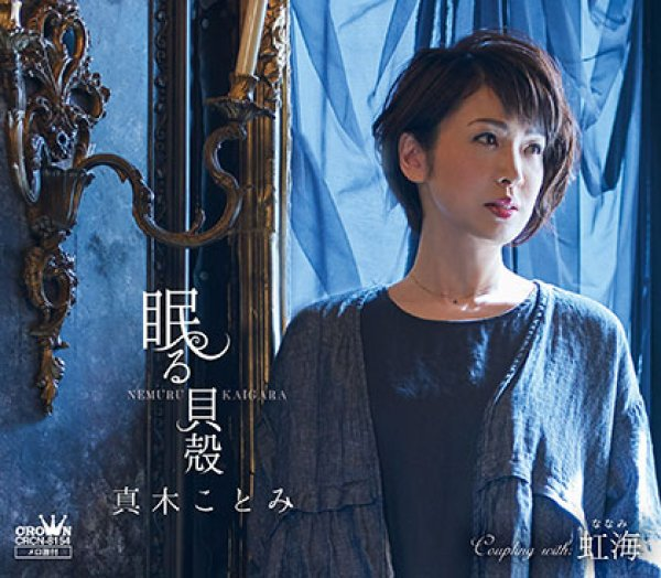画像1: 眠る貝殻/虹海/真木ことみ [CD] (1)