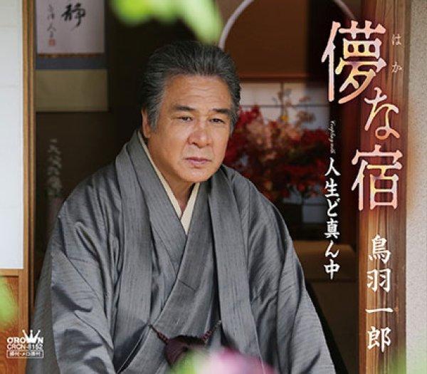 画像1: 儚な宿/人生ど真ん中/鳥羽一郎 [カセットテープ/CD] (1)