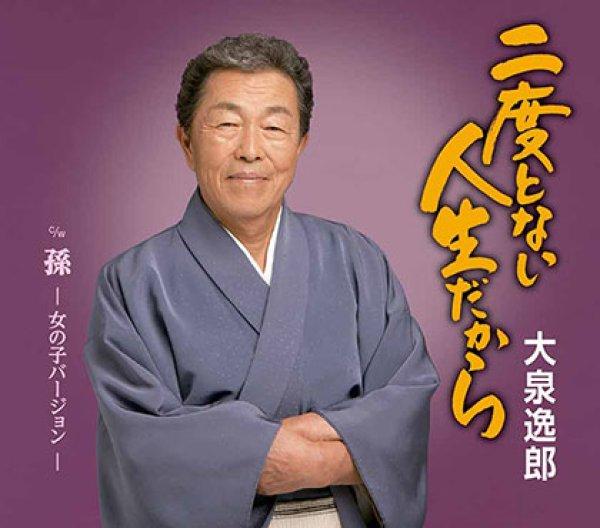 画像1: 二度とない人生だから/孫-女の子バージョン-/大泉逸郎 [カセットテープ/CD] (1)