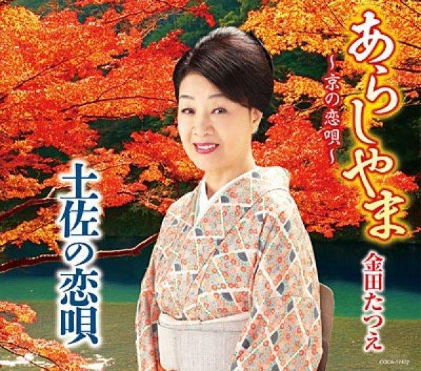 画像1: あらしやま~京の恋唄~/土佐の恋唄/金田たつえ [カセットテープ/CD] (1)