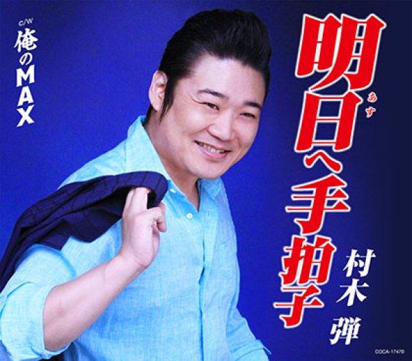 画像1: 明日へ手拍子/俺のMAX/村木弾 [カセットテープ/CD] (1)