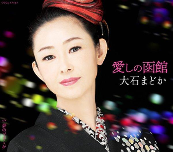 画像1: 愛しの函館/夢のツボミが/大石まどか [カセットテープ/CD] (1)