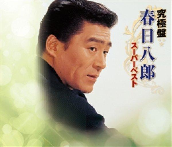 画像1: 究極盤 春日八郎~スーパーベスト~/春日八郎 [CD] (1)