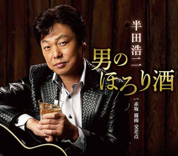 画像1: 男のほろり酒/赤坂霧雨交差点/半田浩二 [CD] (1)