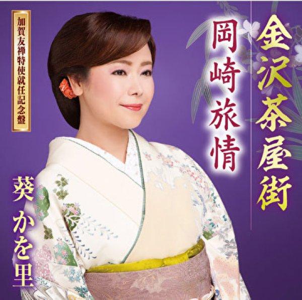 画像1: 金沢茶屋街/岡崎旅情(加賀友禅特使就任記念盤)/葵かを里 [CD+DVD] (1)