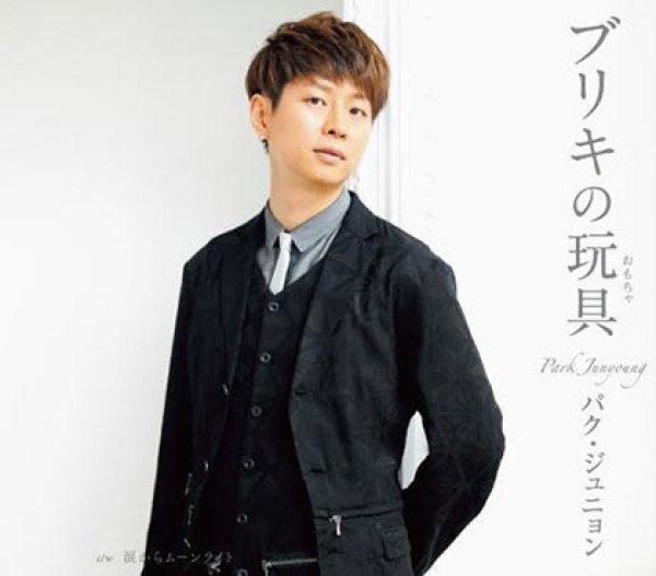 画像1: ブリキの玩具/涙からムーンライト【Bタイプ】/パク・ジュニョン [CD] (1)