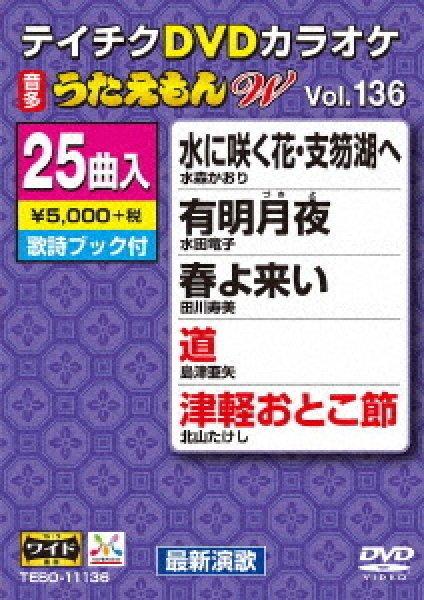 画像1: テイチクDVDカラオケ うたえもんW TEBO-11136 全25曲入 (1)