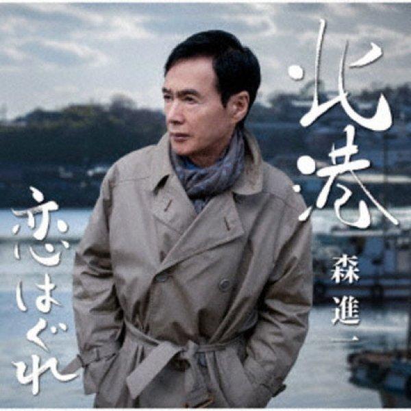画像1: 北港/恋はぐれ/森進一 [カセットテープ/CD] (1)