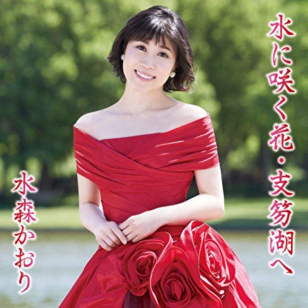 画像1: 【タイプC】水に咲く花・支笏湖へ/未定/水森かおり [カセットテープ/CD] (1)