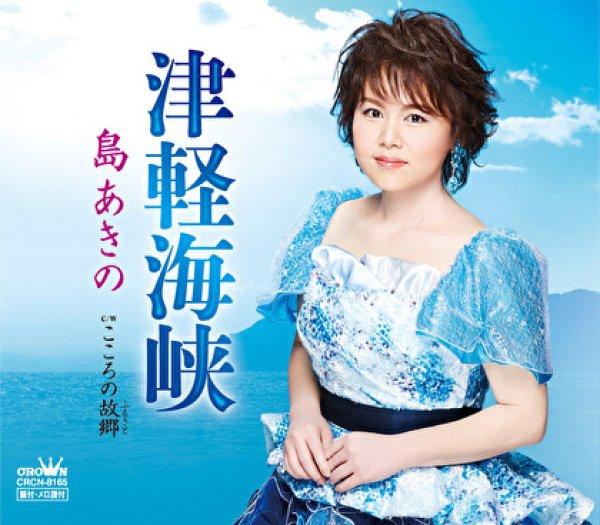 画像1: 津軽海峡/こころの故郷/島あきの [CD] (1)