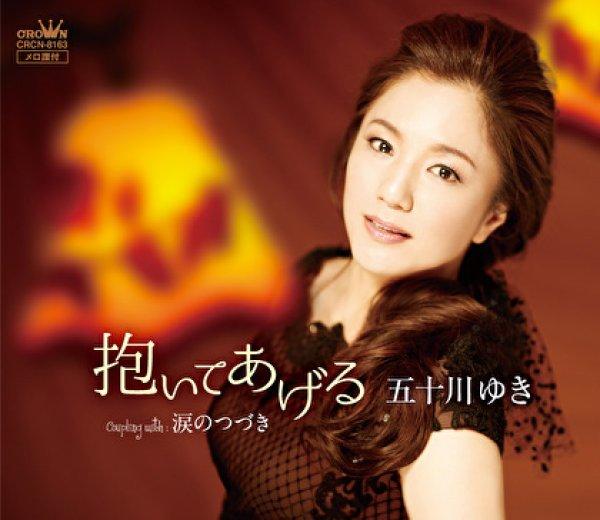 画像1: 抱いてあげる/涙のつづき/五十川ゆき [CD] (1)