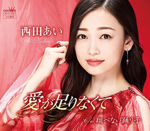 画像1: 愛が足りなくて/翔べない踊り子/西田あい [CD] (1)
