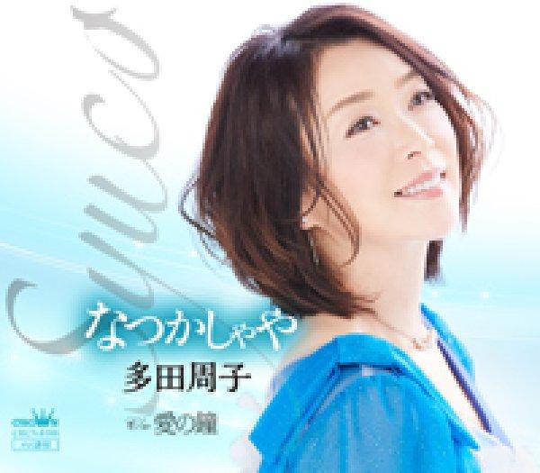 画像1: なつかしゃや/愛の鐘/多田周子 [CD] (1)