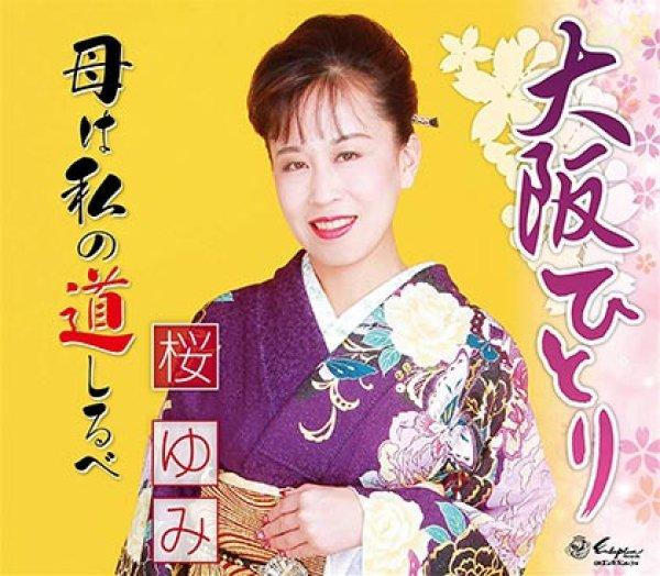 画像1: 大阪ひとり/母は私の道しるべ/桜ゆみ [CD]gak6 (1)