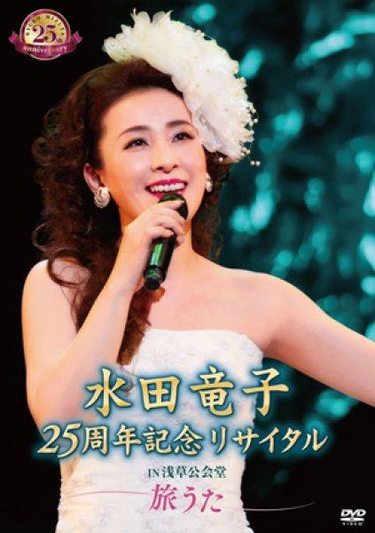 画像1: 水田竜子 25周年記念リサイタル IN 浅草公会堂〜旅うた〜/水田竜子 [DVD] (1)