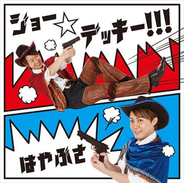 画像1: ジョー☆デッキー!!!/恋のすみだ川【通常盤Bタイプ】/はやぶさ [CD] (1)