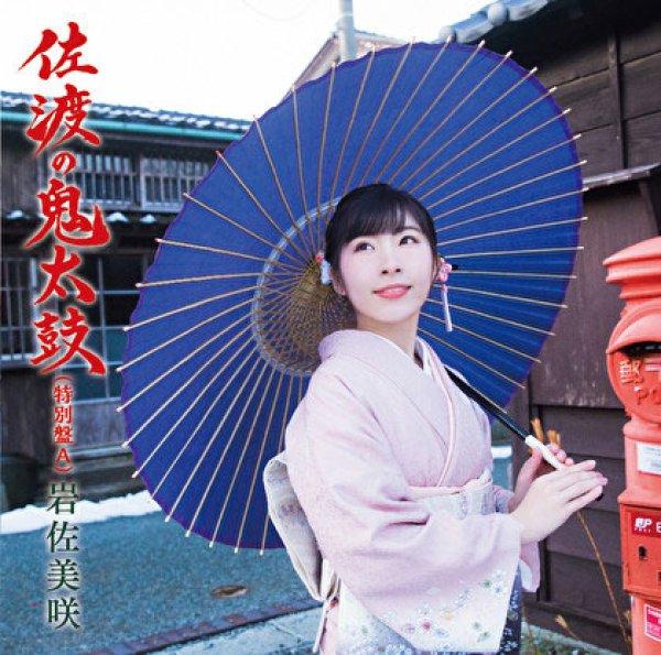 画像1: 【特別盤A】佐渡の鬼太鼓/旅愁/手紙/岩佐美咲 [CD] (1)