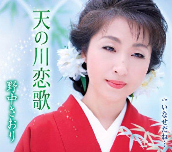 画像1: 天の川恋歌/いなせだね・・・/野中さおり [カセットテープ/CD] (1)