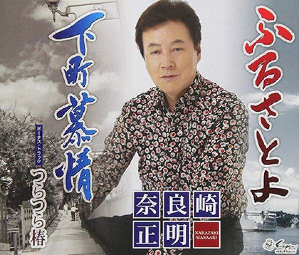 画像1: ふるさとよ/下町慕情/つらつら椿/奈良崎正明 [CD] (1)