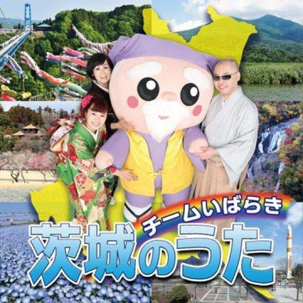 画像1: 茨城のうた/チームいばらき(比気由美子、踊正太郎、谷島明世) [CD] (1)