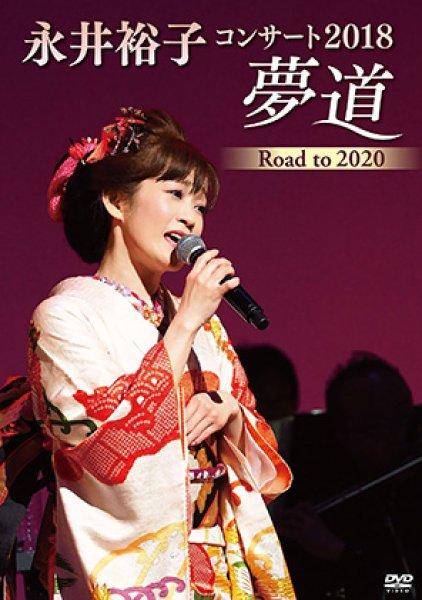 画像1: 永井裕子コンサート2018 夢道 ROAD TO 2020/永井裕子 [DVD] (1)