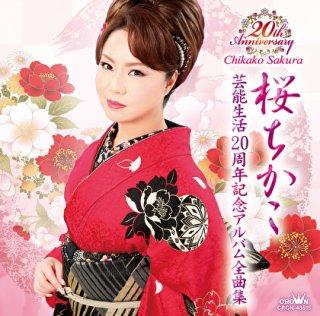女性演歌歌手タ行-CD・カセットテープ・カラオケ・DVD・全曲集 ...