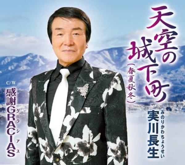 画像1: 天空の城下町(春夏秋冬)/感謝グラシャス/実川長生 [CD]gak7 (1)