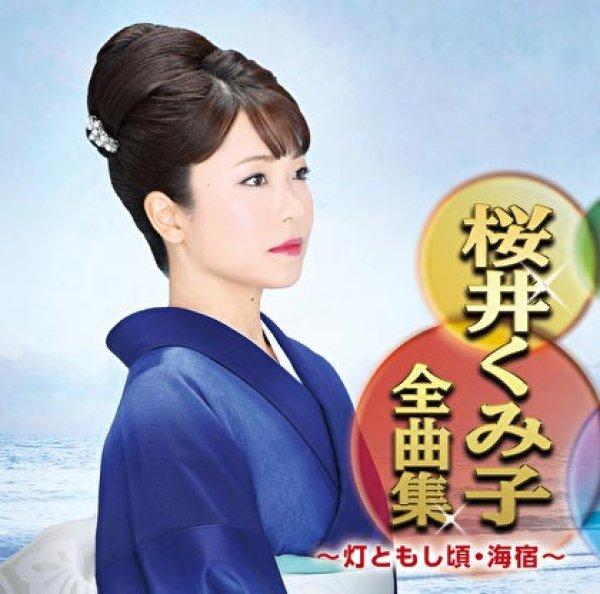画像1: 桜井くみ子 全曲集~灯ともし頃・海宿~/桜井くみ子 [CD] (1)