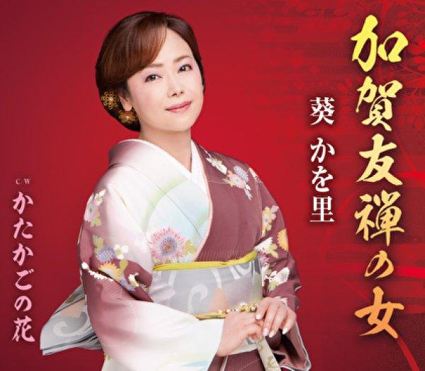 画像1: 加賀友禅の女/かたかごの花/葵かを里 [カセットテープ/CD] (1)