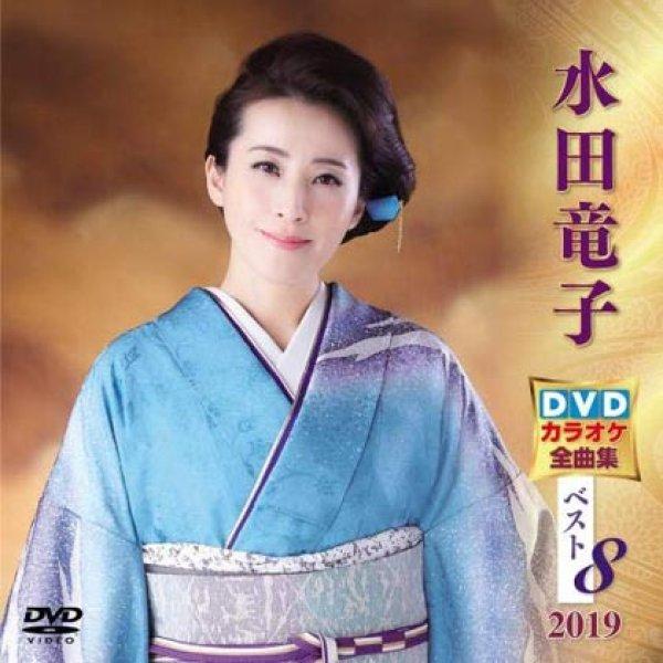 画像1: 水田竜子 DVDカラオケ全曲集ベスト8 KIBK-5018 (1)