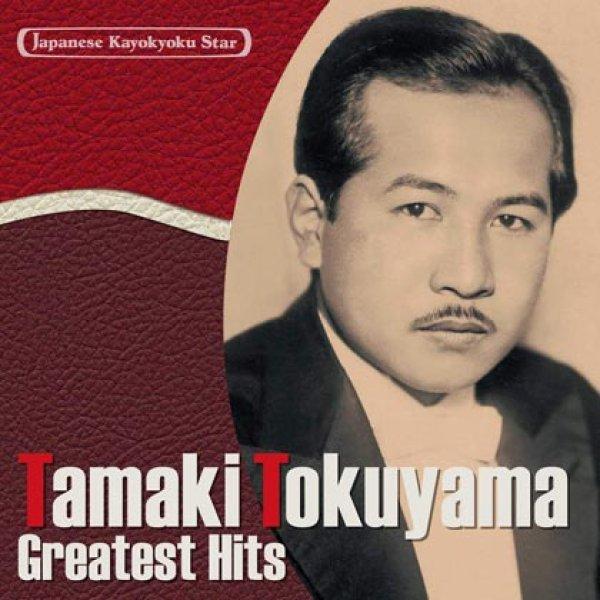 画像1: 日本の流行歌スターたち(9) 徳山たまき 侍ニッポン~隣組/徳山たまき [CD] (1)