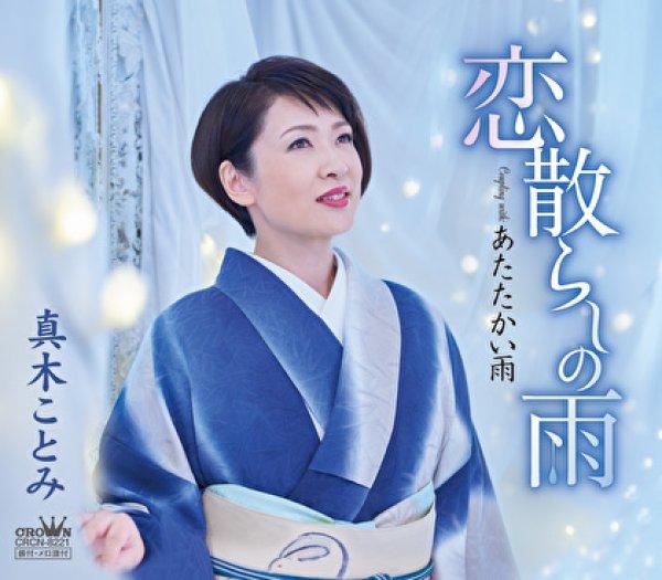 画像1: 恋散らしの雨/あたたかい雨/真木ことみ [カセットテープ/CD] (1)