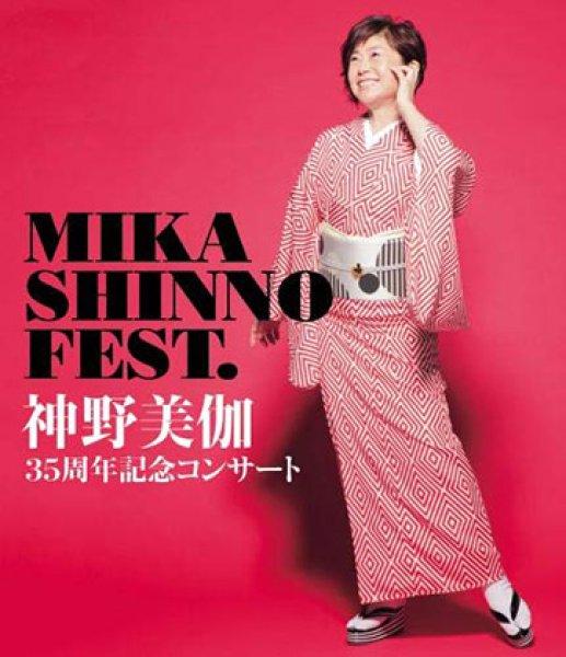 画像1: 35周年記念コンサート MIKA SHINNO FEST./神野美伽 [Blu-ray Disc] (1)