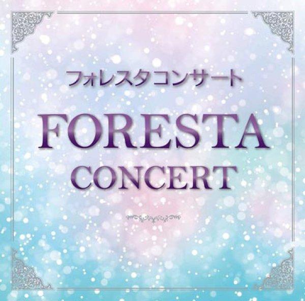 画像1: フォレスタコンサート/フォレスタ(FORESTA) [CD] (1)