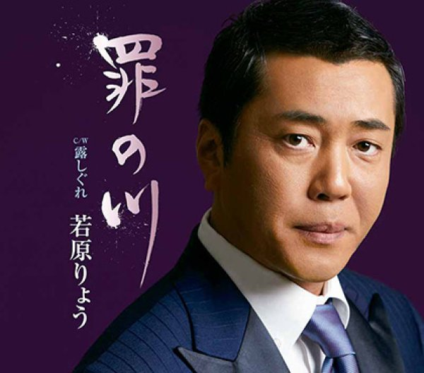 画像1: 罪の川/露しぐれ/若原りょう [CD] (1)