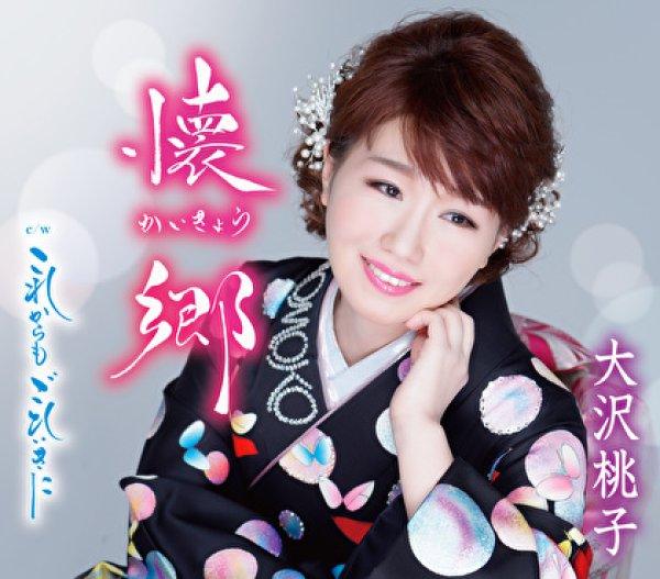 画像1: 【通常盤】懐郷/これからもごひいきに/大沢桃子 [カセットテープ/CD] (1)