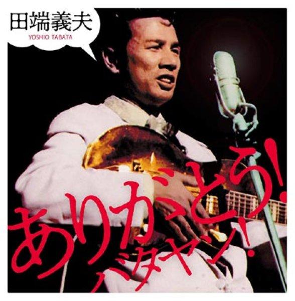 画像1: ありがとう!バタヤン!/田端義夫 [CD+DVD] (1)