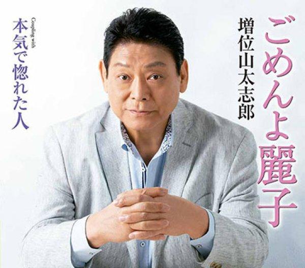 画像1: ごめんよ麗子/本気で惚れた人/増位山太志郎 [カセットテープ/CD] (1)