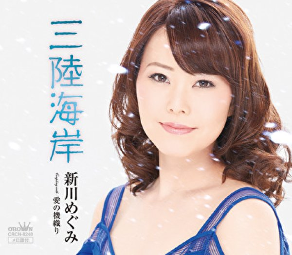 画像1: 三陸海岸/愛の機織り/新川めぐみ [CD] (1)