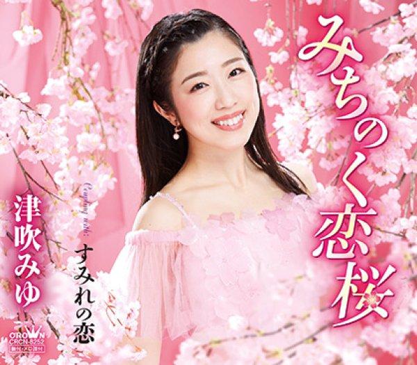画像1: みちのく恋桜/すみれの恋/津吹みゆ [カセットテープ/CD] (1)
