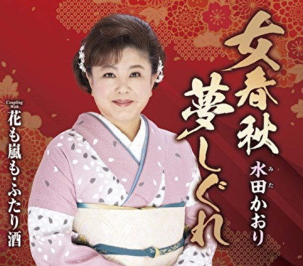 画像1: 女春秋夢しぐれ/花も嵐も・ふたり酒/水田かおり [CD] (1)