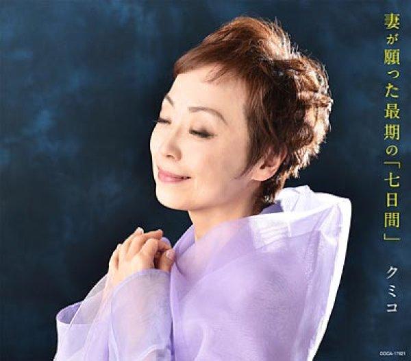 画像1: 妻が願った最期の「七日間」/最後だとわかっていたなら(new arrange ver.)/クミコ [CD] (1)