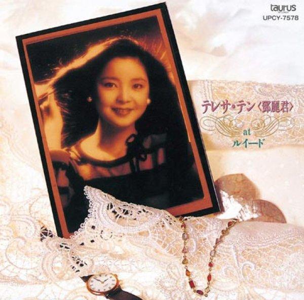 画像1: at ルイード/テレサ・テン [CD] (1)