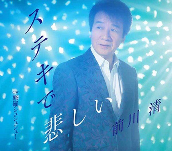画像1: ステキで悲しい/修羅シュシュシュ!/前川清 [CD] (1)