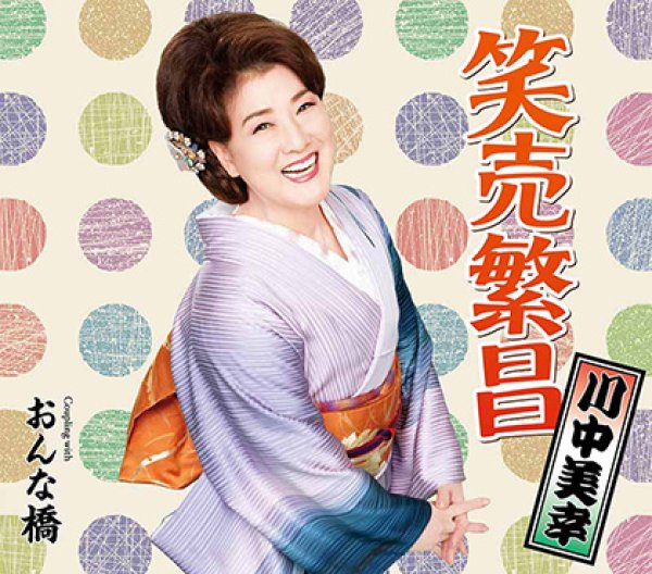画像1: 笑売繁昌/おんな橋/川中美幸 [CD] (1)
